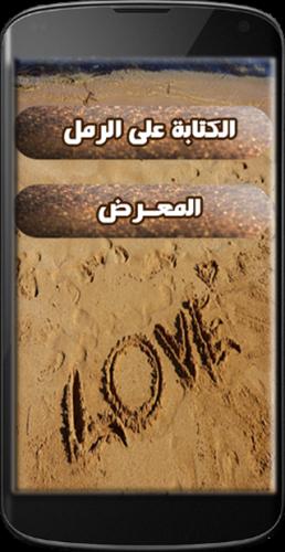 اكتب اسمك على الصورة من رمل 2 0 Telecharger Apk Android Aptoide