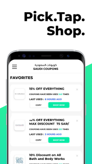 Saudi Coupons -Discount Coupons Code & Promo Codes screenshot 2