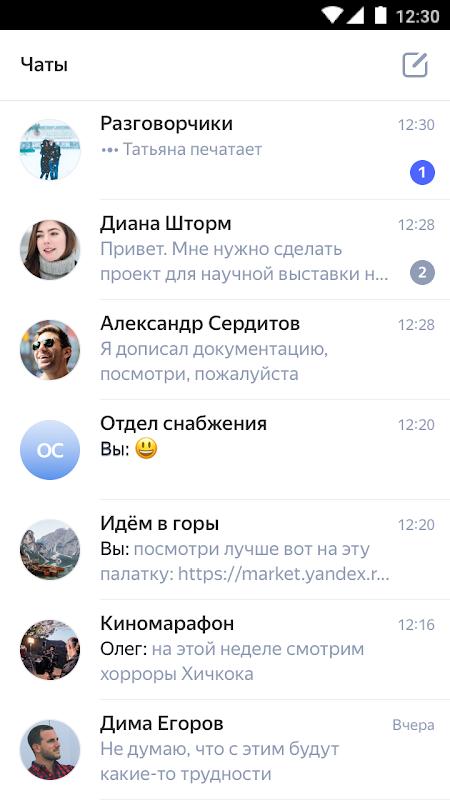 Yandex.Chats screenshot 1