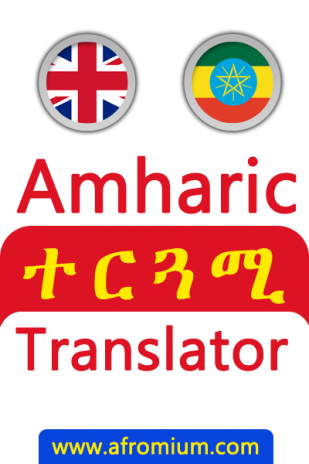 English Amharic Translator መተርጎሚያ 4 5 Download APK for Android