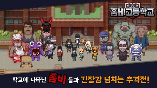 좀비고등학교 screenshot 9