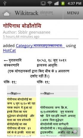 Wikitrack Sanskrit 1 0 Download APK for Android - Aptoide