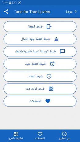 نغم العرب نغمات موبايل