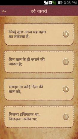 दर्द शायरी - Hindi Dard Bhari Pain Shayari App3 0 tải APK