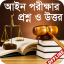 আইন পরীক্ষার প্রস্তুতি - Law Exam Guide