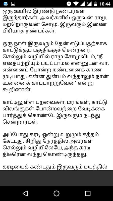 tamil dirty stories pdf free download