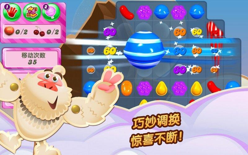 糖果传奇 screenshot 8