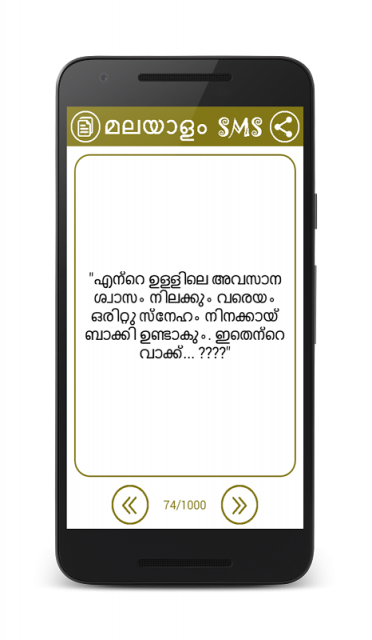 Malayalam SMS | Download APK for Android - Aptoide