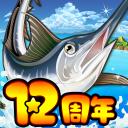 釣りスタ!釣り場を選んでかんたんタップ!基本無料の魚釣りアプリ!情報を駆使して魚図鑑を完成させよう!