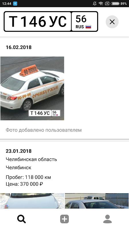проверить авто по вин коду бесплатно на сайте гибдд челябинск