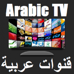 Arabic TV 2 0 Download APK for Android - Aptoide