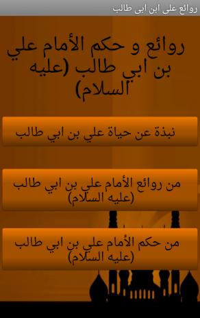 حكم الامام علي بن ابي طالب