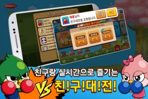 Pmang Gostop for Kakao Screen