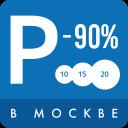 Скидка 90% на парковки Москвы