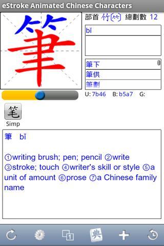 eStroke (易笔) screenshot 1
