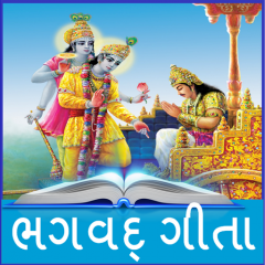 Bhagavad Gita in Gujarati Full 1 0 Download APK for Android