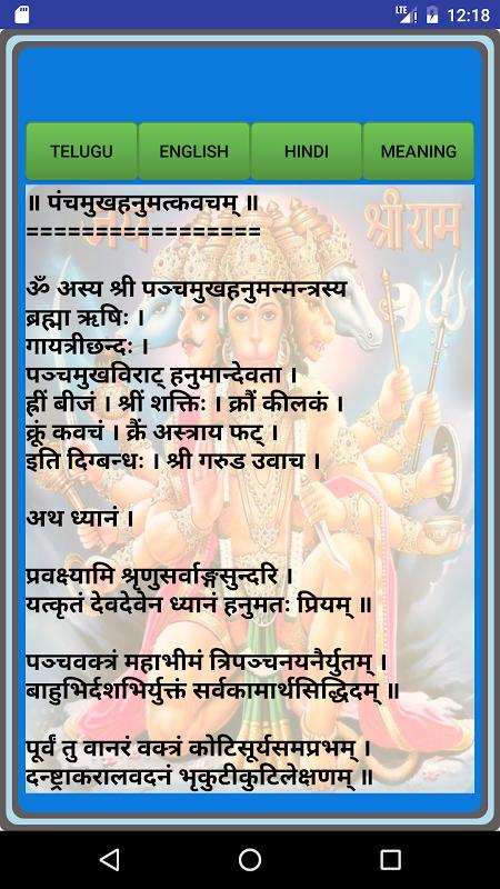 Hanuman Kavacham In Pdf Download