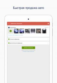 AUTO.RIA — новые и б/у авто screenshot 12