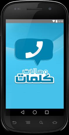 whatsapp status ( Arabic) 1 3 Download APK for Android - Aptoide