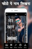 Name Photo Editor - Photo Pe Naam Likhe Screen