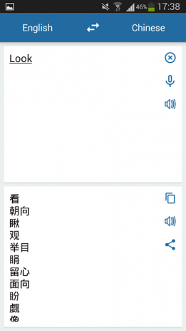 Dictionnaire chinois-français android gratuit / 法汉汉法词典.