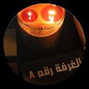 رواية الغرفة رقم 8 - يحي أحمد خان