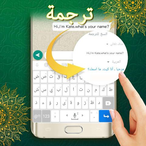 Algeria Arabic Keyboard تمام لوحة المفاتيح العربية 1 18 3 Download Android Apk Aptoide