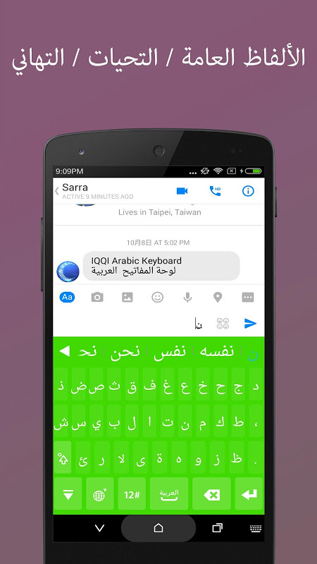 langue arabe android 2.3.6