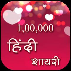 100000+ Hindi Shayari 1 2 Download APK for Android - Aptoide