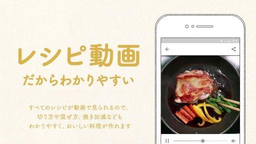 クラシル - 料理をレシピ動画で簡単に screenshot 1