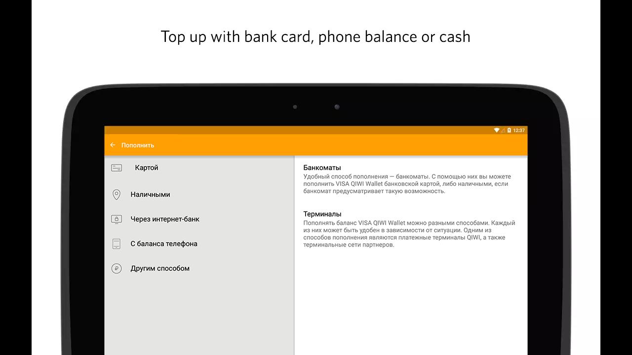 QIWI Wallet screenshot 10