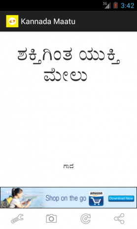 Kannada Proverbs Free 3 5 Download APK for Android - Aptoide