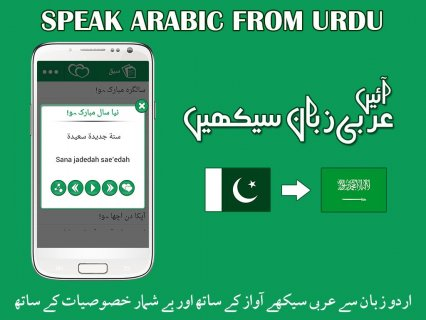 Speak Arabic from Urdu + Audio 1 0 Download APK for Android