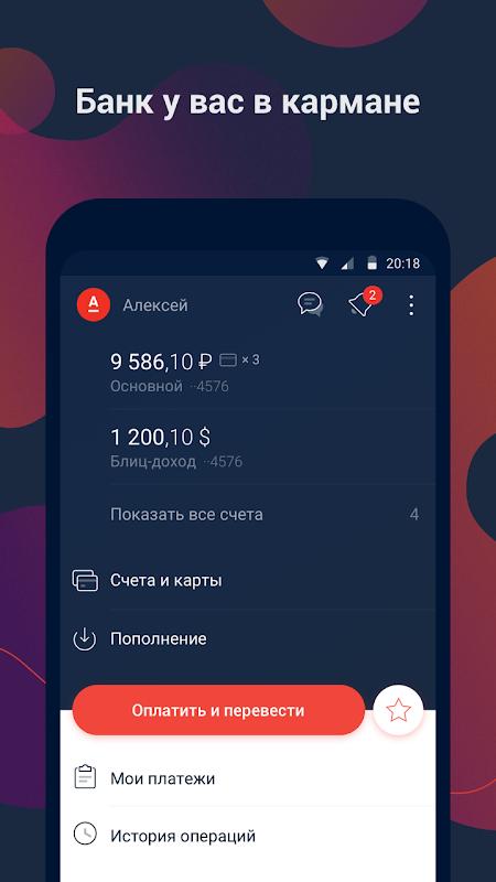 Альфа-Банк (Alfa-Bank) screenshot 1