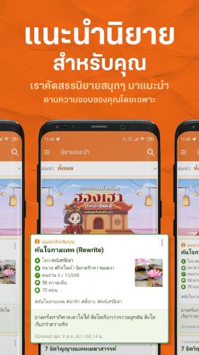 Niyay Dek-D - Read free novels from Thailand screenshot 8