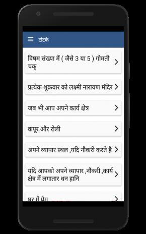 Vyapar Badhane Ke Totke 3 0 Download APK for Android - Aptoide