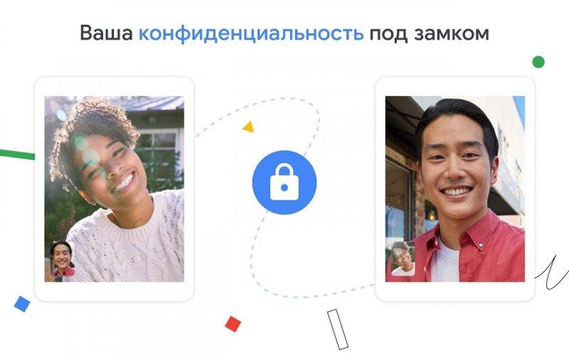 Google Duo: видеочат с высоким качеством связи screenshot 12