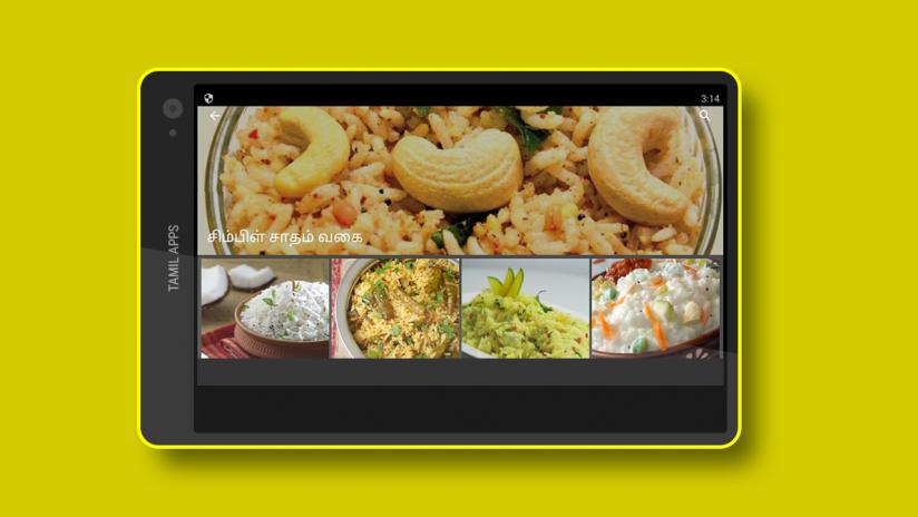 Simple samayal food recipes tamil 2018 updated 60 download apk simple samayal food recipes tamil 2018 updated screenshot 2 forumfinder Choice Image