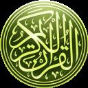 Al Quran Latin dan Terjemahan Indonesia Lengkap