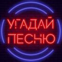 Угадай песню 2020 - Муз. викторина без интернета