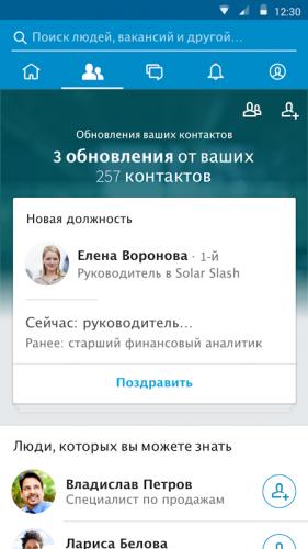 LinkedIn screenshot 3