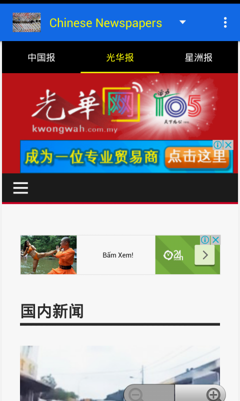 Malaysia Newspapers screenshot 2