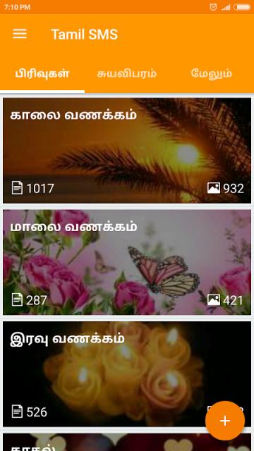 com.binu.tamilsms | Download APK for Android - Aptoide