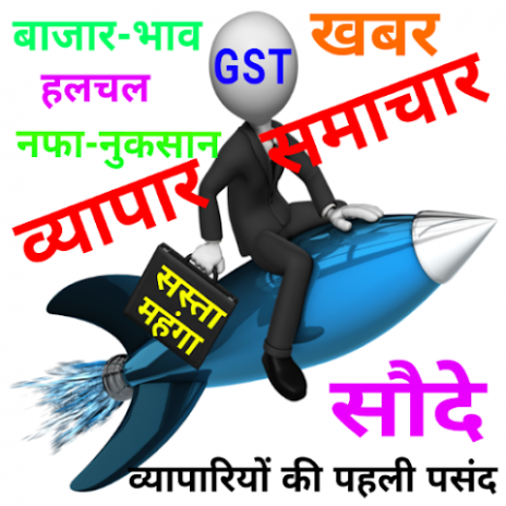 Vyapar Samachar - Daily Updates 8 1 Download APK for Android
