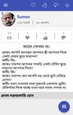 Live Bangla Jokes 1