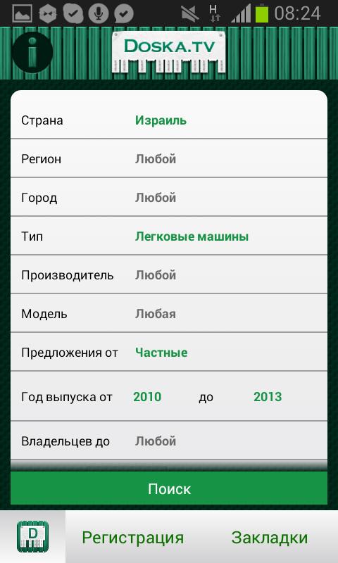 Dle doska - доска объявлений объявления крыма работа симферополь водитель автобуса