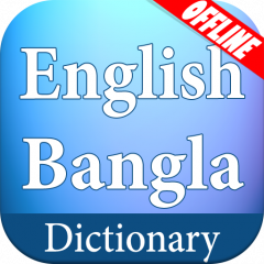 English Bangla Dictionary 1 0 Download APK for Android - Aptoide