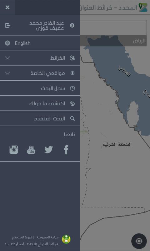 المحدد – خرائط العنوان الوطني screenshot 2