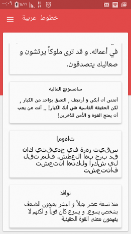 Best Arabic Fonts for FlipFont 1 14 Download APK for Android - Aptoide