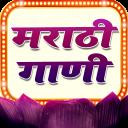 मराठी गाणी - New Marathi Songs